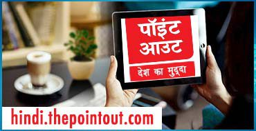 HINDI.THEPOINTOUT.COM